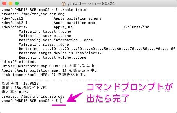 Mac「ターミナル」でシェルコマンド実行