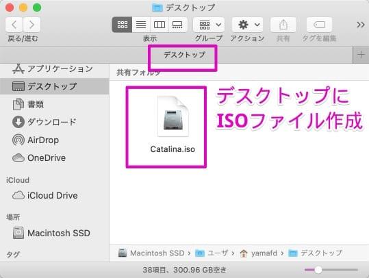 MacのデスクトップにISOファイル