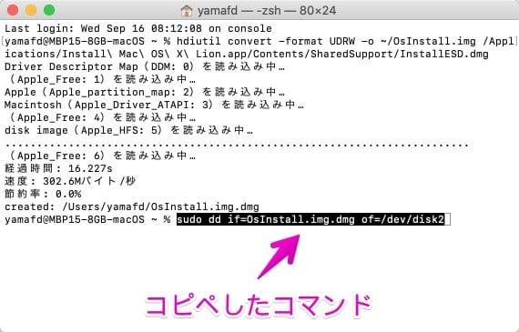 Macのターミナルで、imgファイルからUSBメモリにdd復元