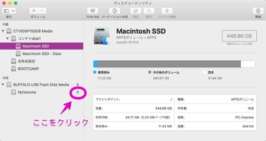 Macのディスクユーティリティで、ボリュームをアンマウント