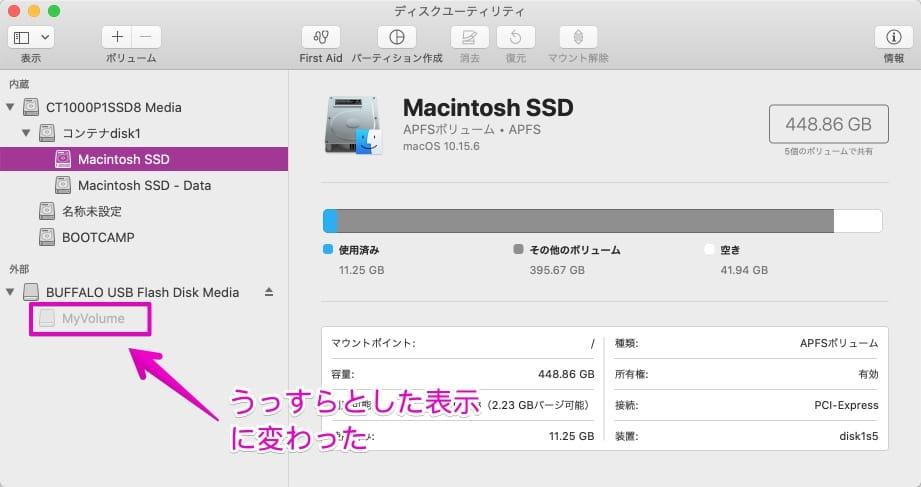 Macのディスクユーティリティで、ボリュームをアンマウントされた状態