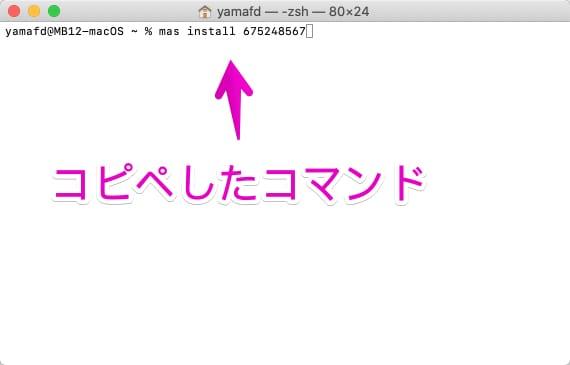 Macのターミナルでmasコマンド実行