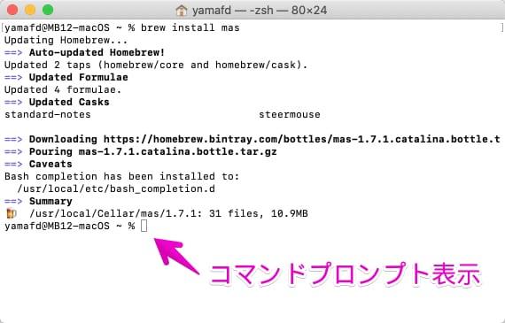 Macのターミナルでmasコマンドのインストール