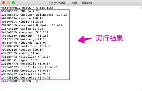 Macのターミナルでmasコマンドでリスト表示
