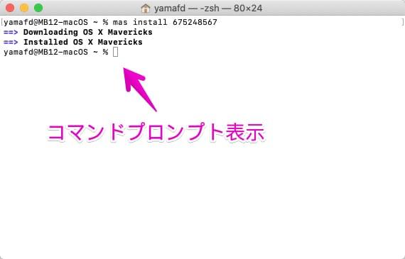 MacのターミナルでmasコマンドでMavericksダウンロード完了