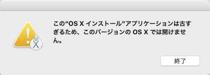 """警告画面""""このOS Xインストールアプリケーションは古すぎるため、このバージョンのOS Xでは開けません。"""""""