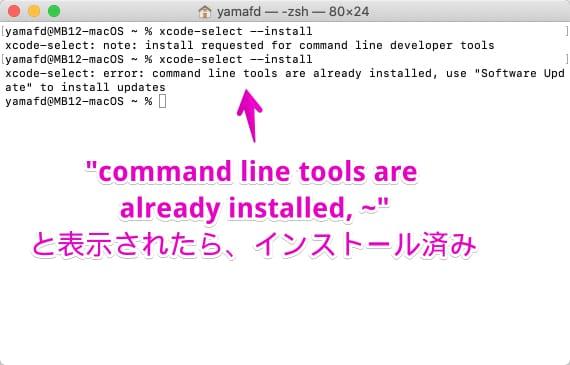 MacのターミナルでXcodeコマンドラインのインストール