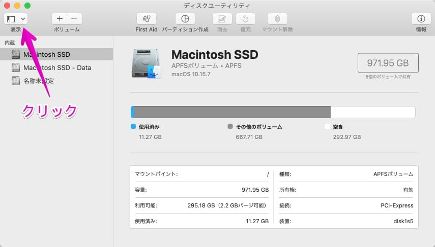 Macの「ディスクユーティリティ」で「表示」アイコンをクリック
