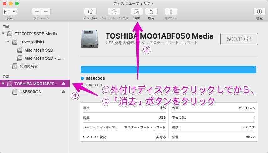 ディスクユーティリティで外部ディスクを選択して消去クリック