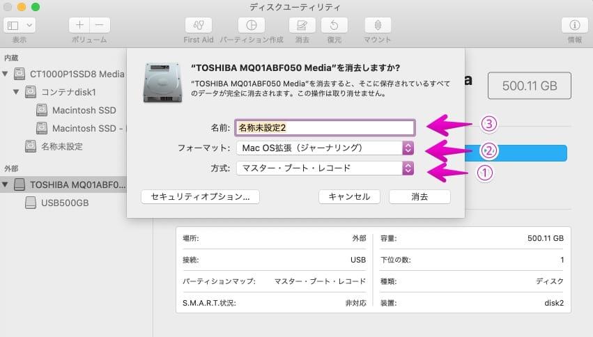 ディスクユーティリティで外部ディスクを選択して消去の項目設定