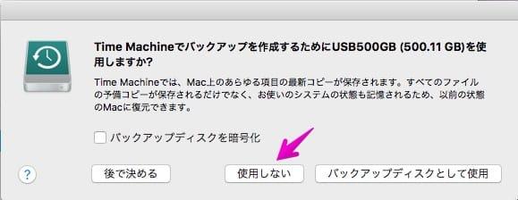外付けディスク接続時のTimemachine設定の確認画面