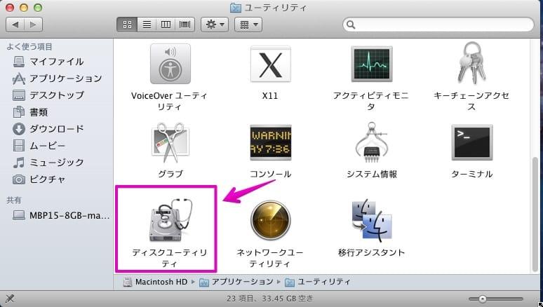 MacのFinderの、「アプリケーション」-「ユーティリティ」フォルダを開く