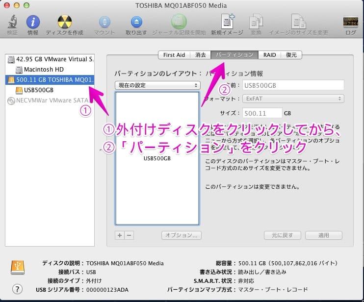 ディスクユーティリティで外部ディスクを選択して「パーティション」クリック