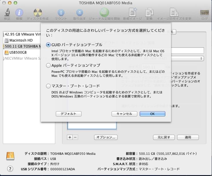 Macの「ディスクユーティリティ」でパーティションを設定