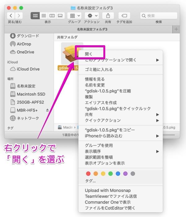 Mac用のGPT fdiskのインストール