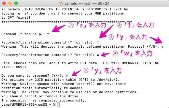 """Macのターミナルで""""GPT fdisk""""実行"""