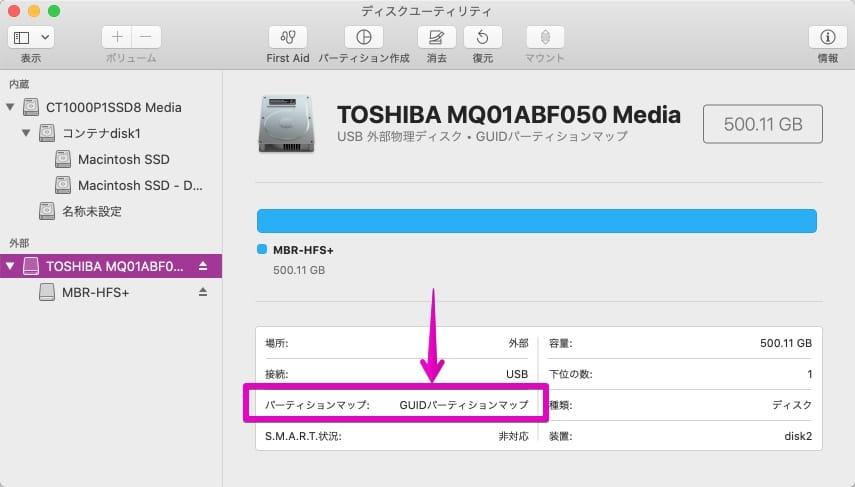 """Macのターミナルで""""GPT fdisk""""実行結果を「ディスクユーティリティ」で確認"""