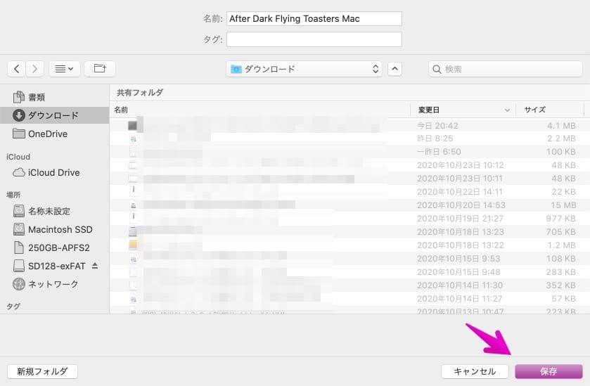Macでファイルのダウンロード先を指定