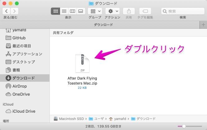 FlyngToaster Mac版のZIPファイル
