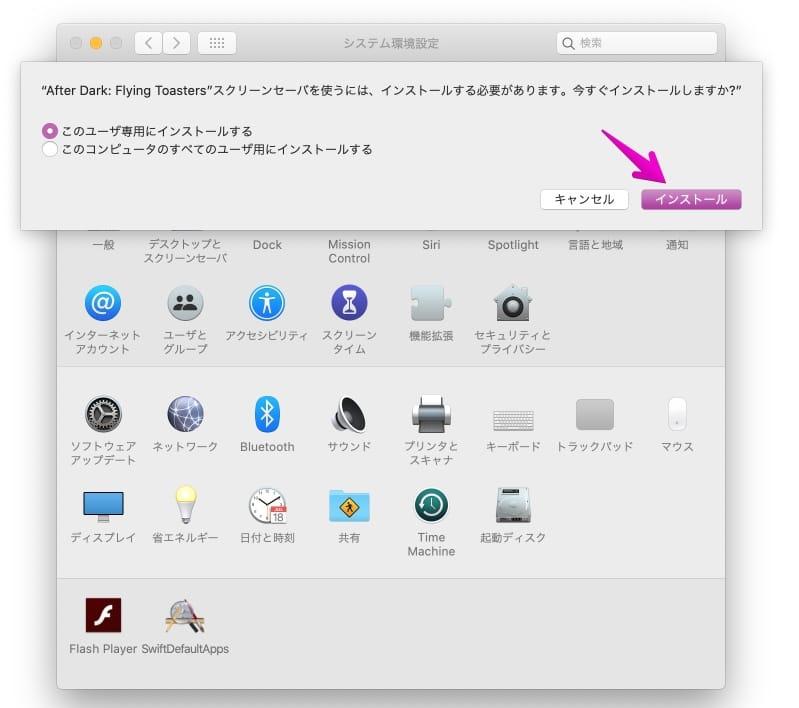 Macのスクリーンセーバーのモジュールをインストール