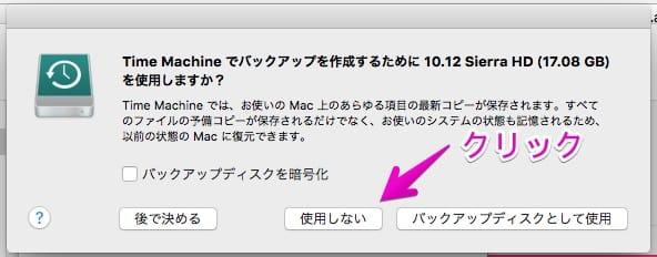 TimeMachine設定のポップアップ画面