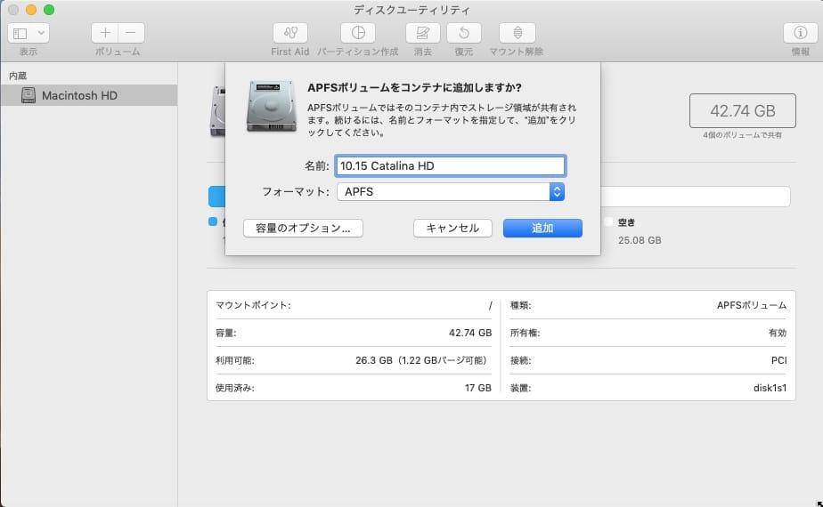 ディスクユーティリティでAPFSボリュームの追加