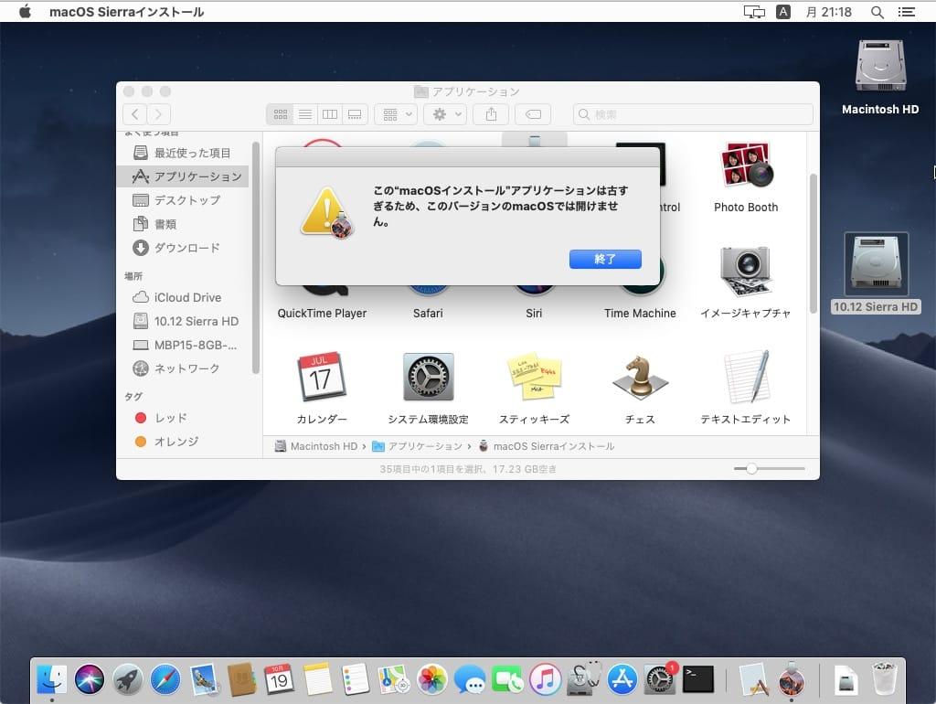 macOS 10.14 Mojaveで10.12 Sierraインストーラの実行エラー