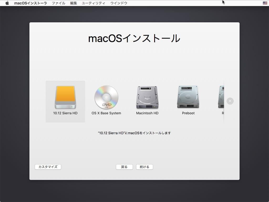 MacOSインストール画面