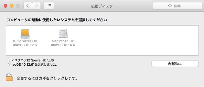 Macの「システム環境設定」-「起動ディスク」