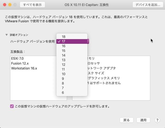 VMware Fusion仮想マシンの「設定」-「互換性」
