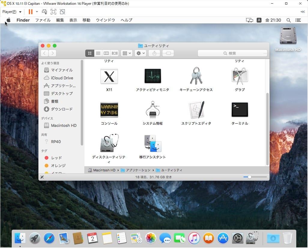 移行後のVMware仮想マシン画面