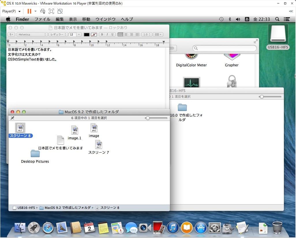 WindowsのVMware上の10.9 MavericksでHFS読み込み