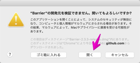 「Barrier」を開く