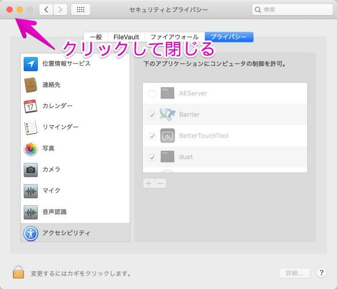 Mac「セキュリティとプライバシー」