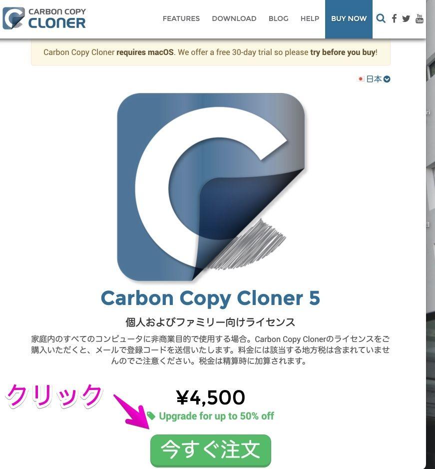「CCC」公式サイトの購入ページ