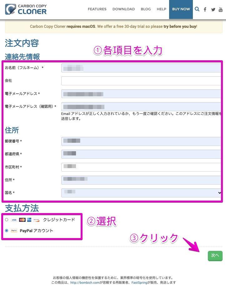 CCCの注文内容と支払い方法を入力する画面