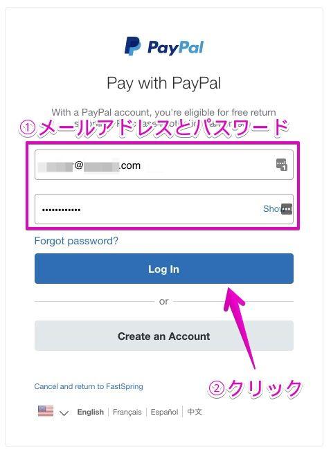 PayPalのログイン画面