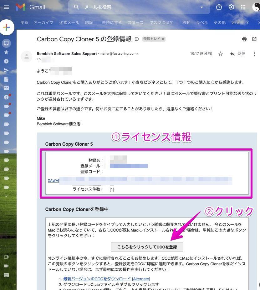 CCCの登録情報メール
