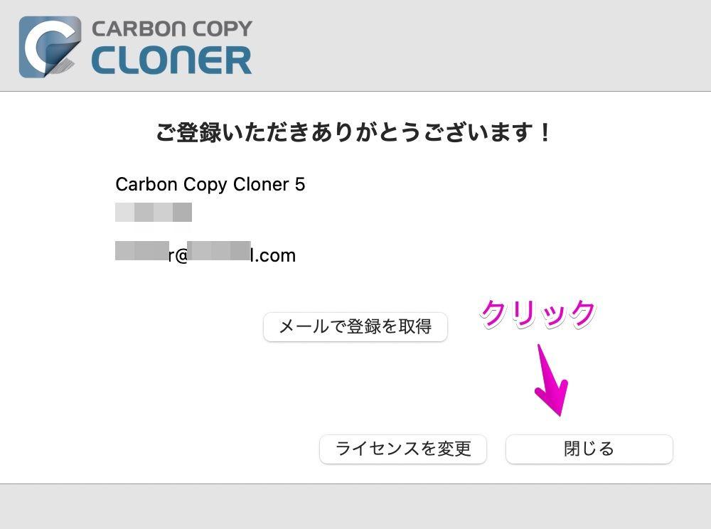 CCCの登録完了画面