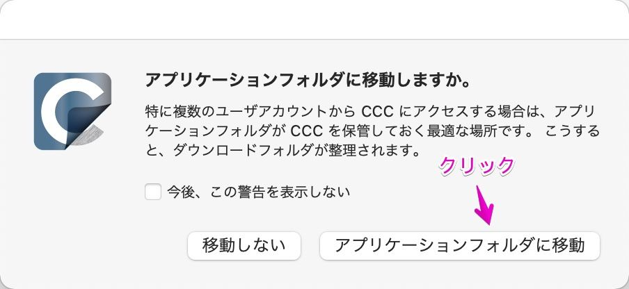 「CCC」インストール確認画面
