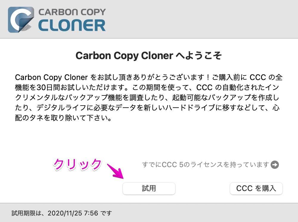 「CCC」起動画面