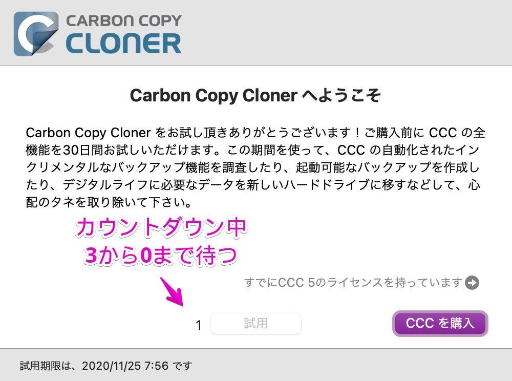 CCCの起動開始カウントダウン画面