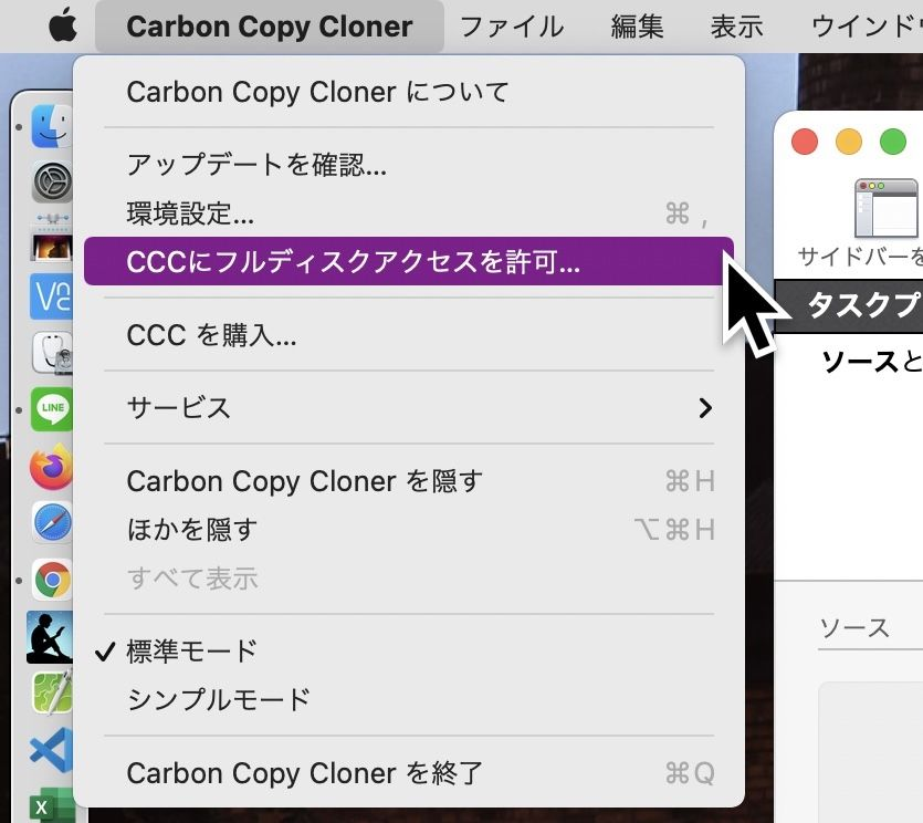 CCCのメニューから、「Carbon Copy Cloner」-「CCCフルディスクアクセスの許可...」