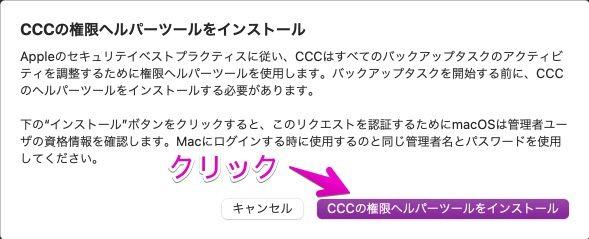 CCCの権限ヘルパーツールをインストールの画面