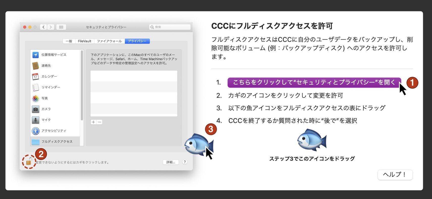 CCCにフルディスクアクセスの許可