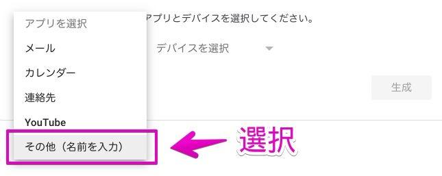 Googleアカウントの「アプリパスワード」画面