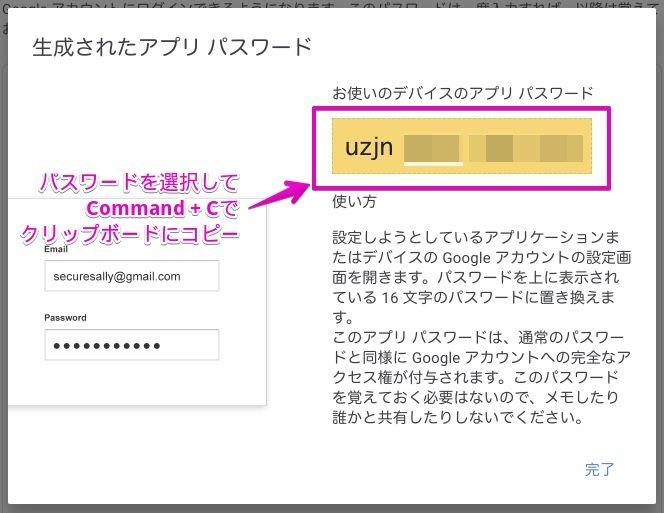 Googleアカウントのアプリパスワード生成完了画面