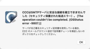 「Carbon Copy Cloner」でテストメール送信失敗