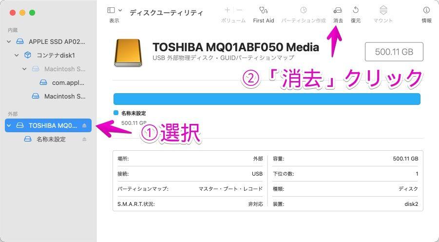 Macの「ディスクユーティリティ」で消去ボタンをクリック