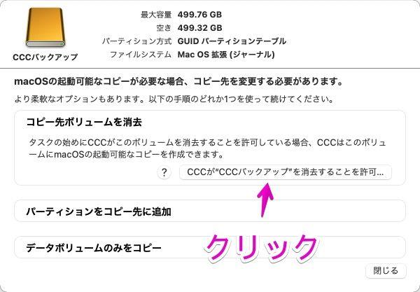 「Carbon Copy Cloner」の起動ボリュームをクローン実行前の確認